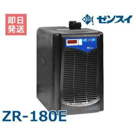 ゼンスイ 水槽用クーラー ZR-180E (冷却水量700L以下/淡水・海水両用) [ZR180E]