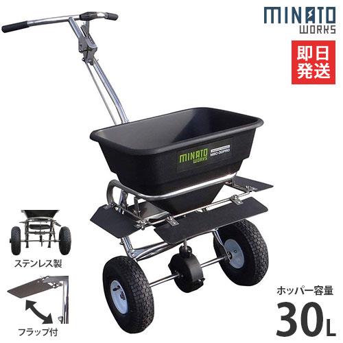 ミナト 手押し式 肥料散布機 ブロキャス・プロ30 MBC-30PRO (ステンレス製/容量30L/フラップ付)
