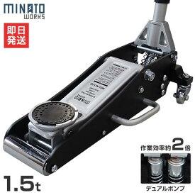 ミナト ローダウンジャッキ 1.5t アルミ+スチール製 MHJ-AS1.5D [1.5トン アルミジャッキ 油圧ジャッキ フロアジャッキ]