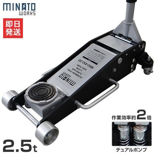 ミナト アルミ+スチール製ローダウンジャッキ 2.5t MHJ-AS2.5D