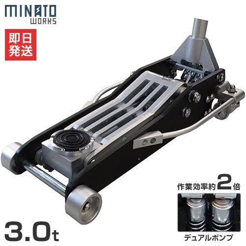ミナト アルミ製ローダウンジャッキ 3t MHJ-AL3.0D