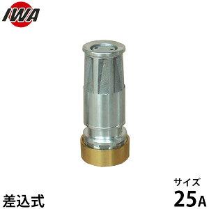 JZ自在散水ノズル 25A 差込式 05JZM25-A [iwa 散水ホース 散水用ホース]