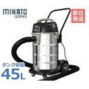 【在庫限り・3000円OFF特価】ミナト 業務用掃除機 乾湿両用バキュームクリーナー MPV-45PRO (容量45L/吸水16L)