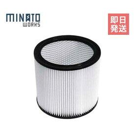 ミナト MPV-20/MPV-30/MPV-45PRO専用 替えフィルター [集じん機 集塵機]