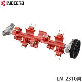 リョービ LM-2310用 サッチング刃セット 6731027 [RYOBI 芝刈り機]