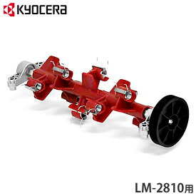リョービ LM-2810用 サッチング刃セット 6731037
