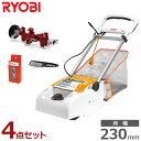 リョービ(RYOBI) 電動芝刈り機 LM-2310 《4点オールセット》 (サッチング刃+サッチ替え刃+ヤスリ付き)
