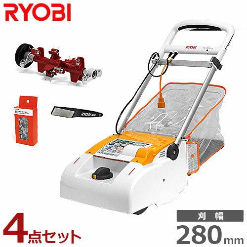リョービ(RYOBI) 電動芝刈り機 LM-2810 《4点オールセット》 (サッチング刃+サッチ替え刃+ヤスリ付き)