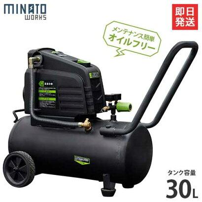 ミナトオイルレス型エアーコンプレッサーCP-30A(100V/タンク容量30L)