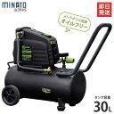 ミナト オイルレス型エアーコンプレッサー CP-30A (100V/タンク容量30L) [エアコンプレッサー]