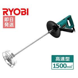 リョービ 塗料撹拌機 パワーミキサー PM-1511 (850W/高速型1500min-1) [RYOBI 塗料缶 攪拌機 かくはん機 攪拌器 撹拌器]