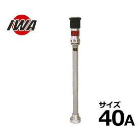 岩崎製作所 散水ノズル FMK 40mm 噴霧付き町野式ノズル 04FMK40A (Aタイプ) [散水ホース 散水用ホース]