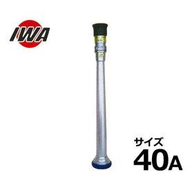 岩崎製作所 散水ノズル YMK 40mm/アルミ製 04YMK40A [散水ホース 散水用ホース]