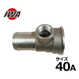 岩崎製作所 ニューカプラ 立付メスタケノコ 40mm アルミ製 40AT040A [カプラ]