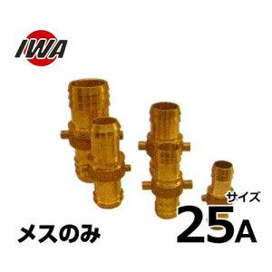 岩崎製作所 ネジ式ホース継手 ポリパイカップリング メスのみ 25mm 黄銅製 41PA025B [ホースカップリング]