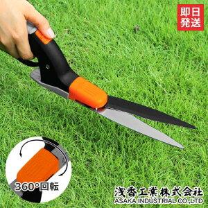 浅香 回転式 芝刈り鋏 (全長365mm) 芝刈り はさみ [芝刈鋏 芝生鋏 剪定はさみ 剪定ハサミ]