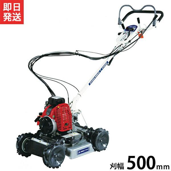 イセキアグリ 自走式草刈機 スパイダーモアー SP851 (斜面刈り用/刈幅500mm)