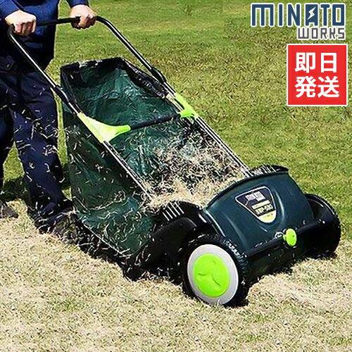 ミナト 芝生用 手押し式スイーパー SWP-530 [掃除機 芝用 落ち葉 芝刈り機 芝刈り用品 芝刈機]