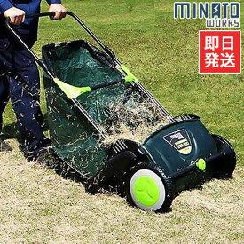 ミナト 芝生用 手押し式スイーパー SWP-530A [掃除機 芝用 落ち葉 芝刈り機 芝刈り用品 芝刈機]