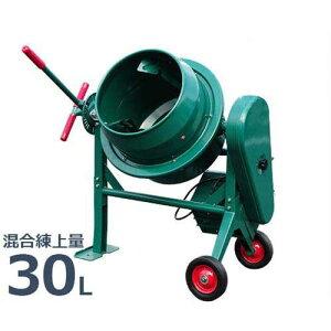 コンクリートミキサー 1.25切 WPM-30DX (100Vモーター・車輪付) [生コン モルタルミキサー]
