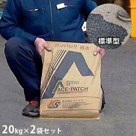 ケイエス アスファルト補修材 エース・パッチ 標準型 20kg 2袋セット [KS 道路補修材]
