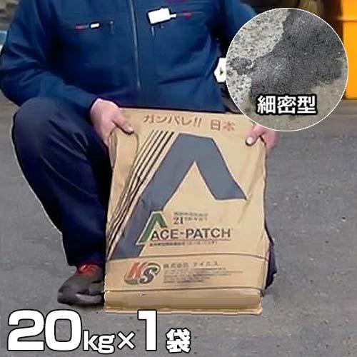 ケイエス アスファルト補修材 『エース・パッチ 細密型』 20kg