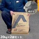 ケイエス アスファルト補修材 エース・パッチ 細密型 20kg 2袋セット [KS 道路補修材]