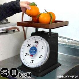 CAMRY 自動上皿秤 30kg用 [上皿はかり 秤]