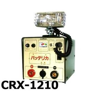 3晃精機手提式引擎啟動器·batterika 2 CRX-1210[最大400A][r20]