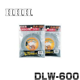 スリーエッチ ハンドウインチ用ワイヤー DLW-600 (長さ10m/牽引荷重250Kg) [H.H.H. HHH]