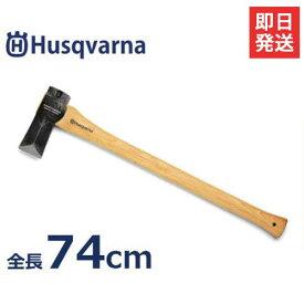 ハスクバーナ 薪割り斧 (全長74cm) 576926701 [Husqvarna H5769267-01 斧 薪 薪割り斧]