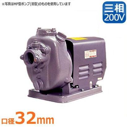 寺田自吸式直結型モーターポンプMPT2-0041TR(三相200V/口径32mm)[陸上ポンプ]