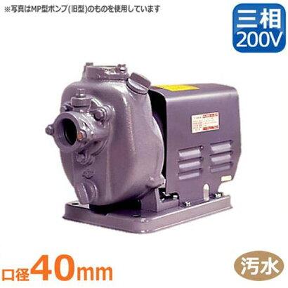 寺田自吸式直結型モーターポンプMP3N-0041TR(三相200V/口径40mm)[陸上ポンプ]
