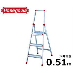 長谷川工業 上枠付踏み台 サルボ SRA-5 (天井高さ0.51m/最大使用重量100kg)