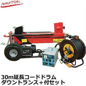 ナカトミ 薪割機 LS-6 オールセット (100V1900W/破砕力6t) [薪割り機]