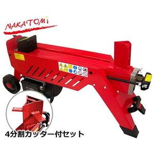ナカトミ 電動油圧式薪割機 LS-4+4分割カッター付セット (破砕力4t) [薪割り機]