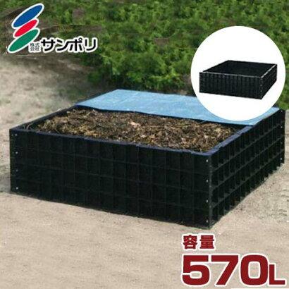 サンポリ堆肥ワクA-12(角型/容量570L)[堆肥枠]