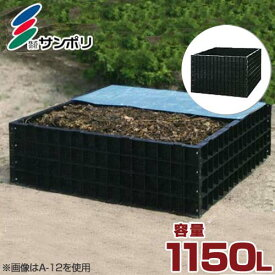 サンポリ 堆肥ワク A-22 (角型/容量1150L) [堆肥枠]