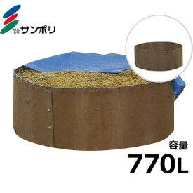 サンポリ 堆肥ワク C-14 (丸型/容量770L) [堆肥枠]