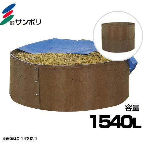 サンポリ 堆肥ワク C-24 (丸型/容量1540L)