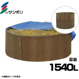 サンポリ 堆肥ワク C-24 (丸型/容量1540L) [堆肥枠]