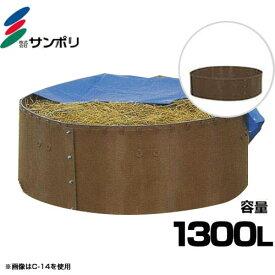 サンポリ 堆肥ワク H-18 (丸型/容量1300L) [堆肥枠]