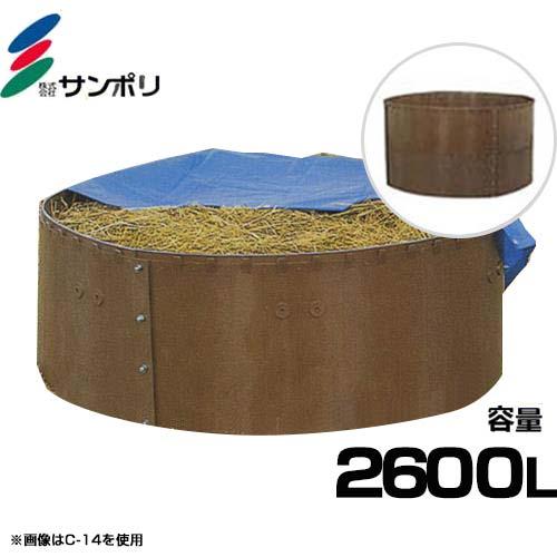 サンポリ 堆肥ワク H-28 (丸型/容量2600L)