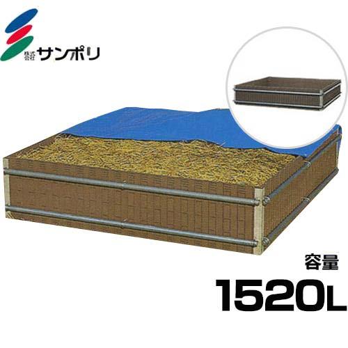 サンポリ 堆肥ワク A-19 (幅広角型/容量1520L)