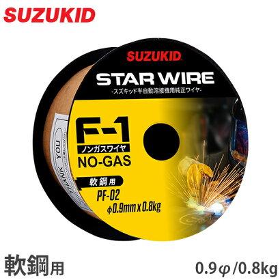 ノンガス溶接機用フラックス入ワイヤーPF-02(0.9Ф)