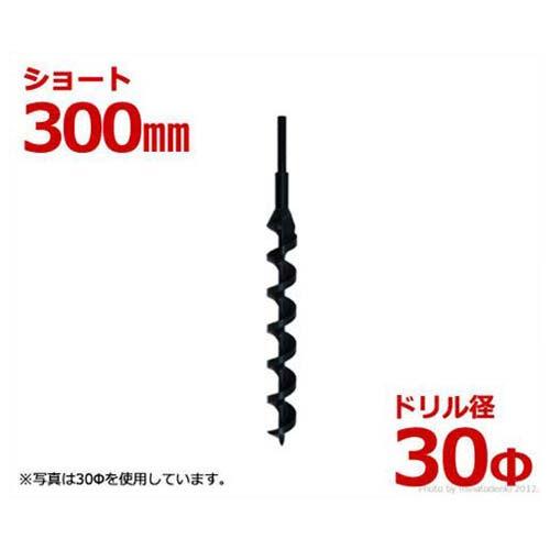 高速アースドリル 『ショート300mm』 (穴径30Φ)