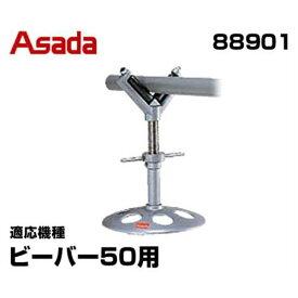 アサダ ネジ切り旋盤 ビーバー50用オプション パイプ受台 88901