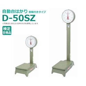 ヤマト 小型自動台はかり D-50SZ (1kg〜50kg/車輪付きタイプ) [台はかり]