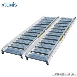 アルミス アルミブリッジ 2本セット ABS-210-30-1.2 (210cm/幅30cm/1.2トン) [アルミ製 道板 ラダーレール スロープ]