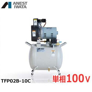 アネスト岩田 エアコンプレッサー TFP02C-10C (0.2kW/単相100V/オイルフリー) [エアーコンプレッサー]